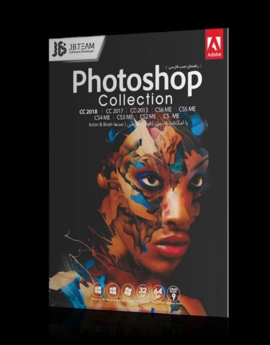 Adobe Photoshop Collection 2018